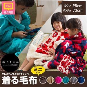 着る毛布(ガウンタイプ) 着丈95cm