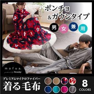 着る毛布ポンチョタイプガウンタイプ