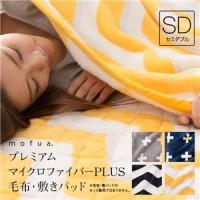 mofua プレミアムマイクロファイバー毛布plus セミダブル