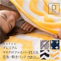 mofua プレミアムマイクロファイバー毛布plus ダブル