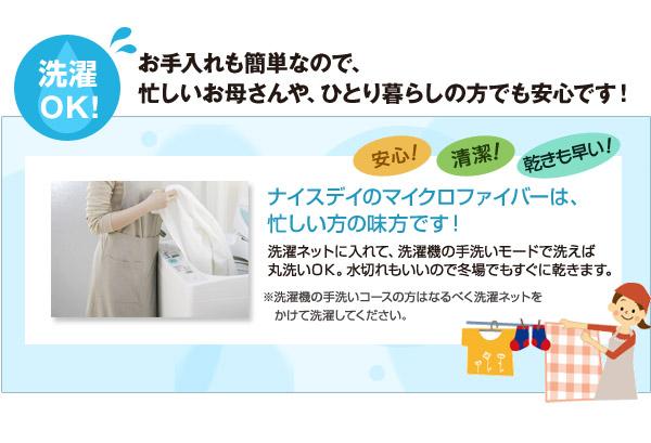洗える毛布
