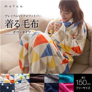 mofua プレミアムマイクロファイバー着る毛布(ガウンタイプ)