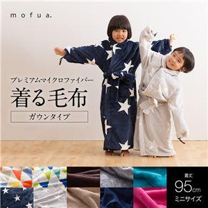 mofua プレミアムマイクロファイバー着る毛布(ガウンタイプ) 着丈95cm