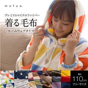 mofua プレミアムマイクロファイバー着る毛布