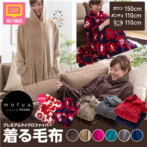 着る毛布・袖付き毛布の生活のイメージ